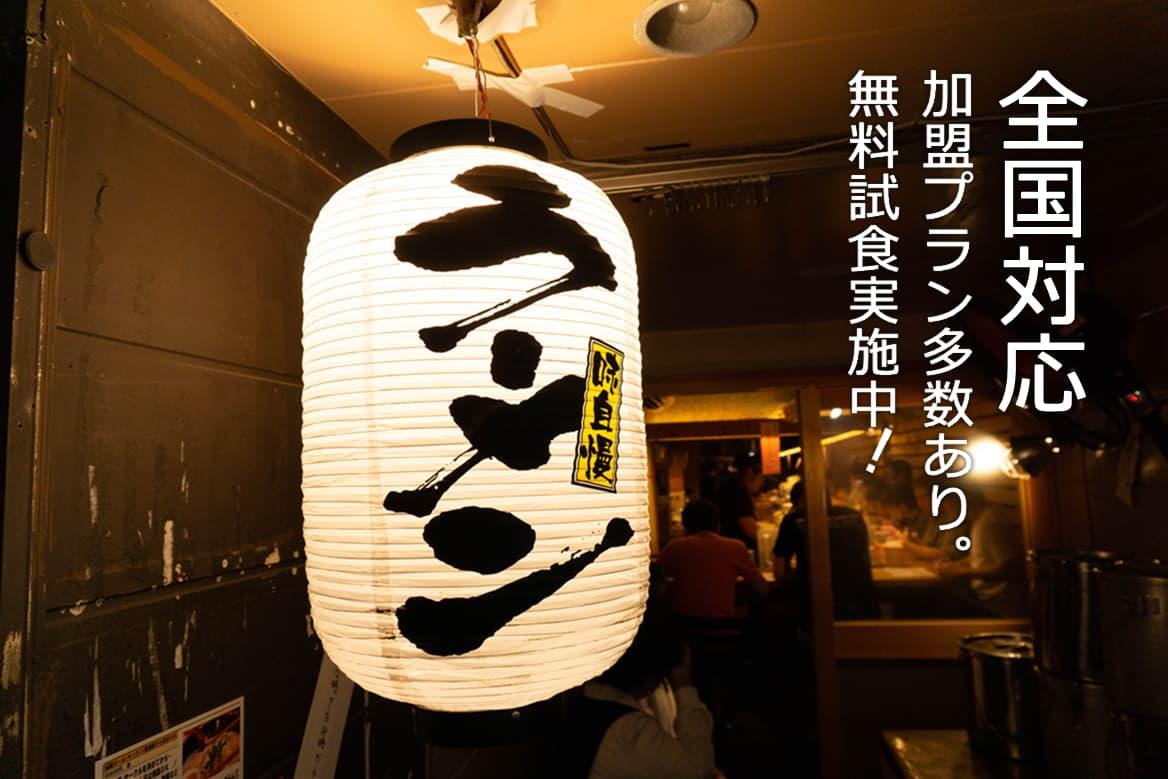 毎日食べても飽きない高井田ラーメン定番の味